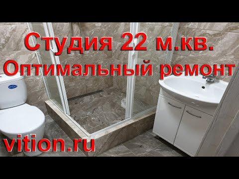 Студия 22 м.кв. Оптимальный эконом ремонт квартиры под ключ