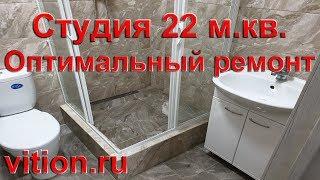 Студія 22 м. кв. Оптимальний економ ремонт квартири під ключ