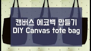 [sewing]DIY Canvas tote bag/검정…