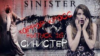 Синистер / Sinister (Хоррор-кросс)