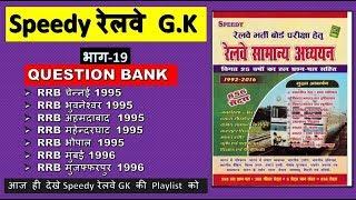 General gk question from railway speedy