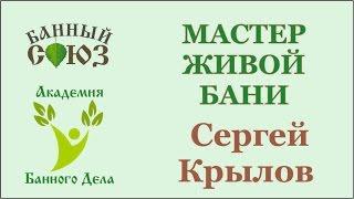 Обучение банному мастерству. Итог двух дней обучения. Сергей Крылов. г. Екатеринбург.