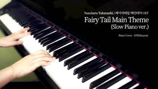Fairy Tail Main Theme (Slow Piano Ver.) (페어리테일 OST) / Piano Cover [피아노 연주 By. 슈얀(Shuyan)]