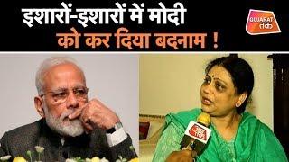 जानिए, संजीव भट्ट की पत्नी ने कैसे साधा पीएम मोदी पर निशाना ? | Gujarat Tak