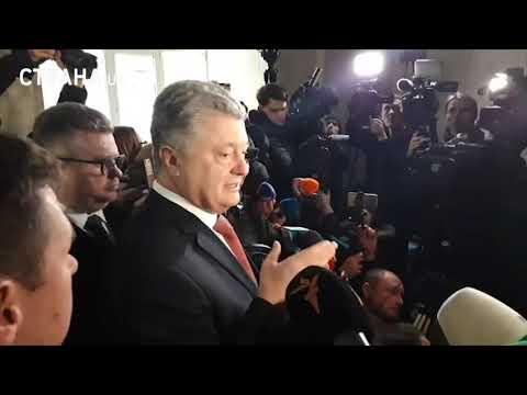 Порошенко вышел с допроса в ГБР и свалил все на Москву | Страна.ua