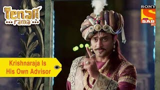 Your Favorite Character | Krishnaraja Is His Own Advisor | Tenali Rama
