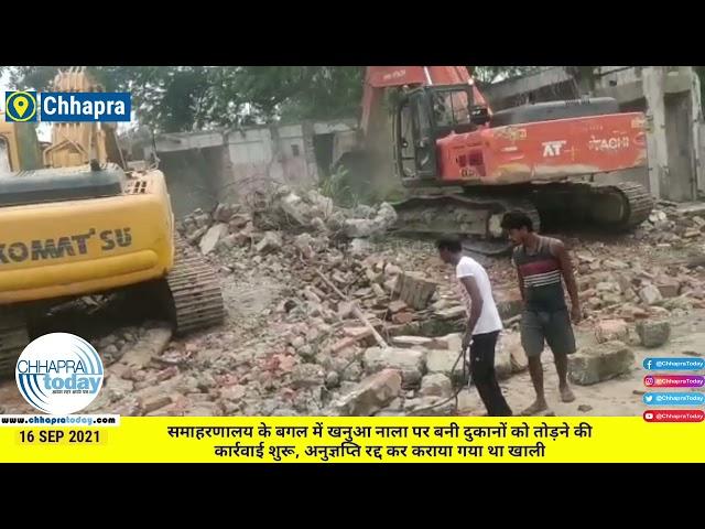 सारण जिला प्रशासन ने खनुआ नाला पर निर्मित 61 दुकानों को हटाने का कार्य किया शुरू