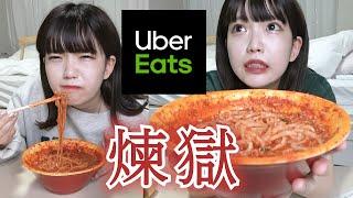 ウーバーイーツ #UberEats 〜・〜・〜・〜・〜・〜・〜 ○SNS ○ Instagram →→ http://instagram.com/mipochan.jp Twitter →→ http://twitter.com/mipochan_jp ヘンジ...