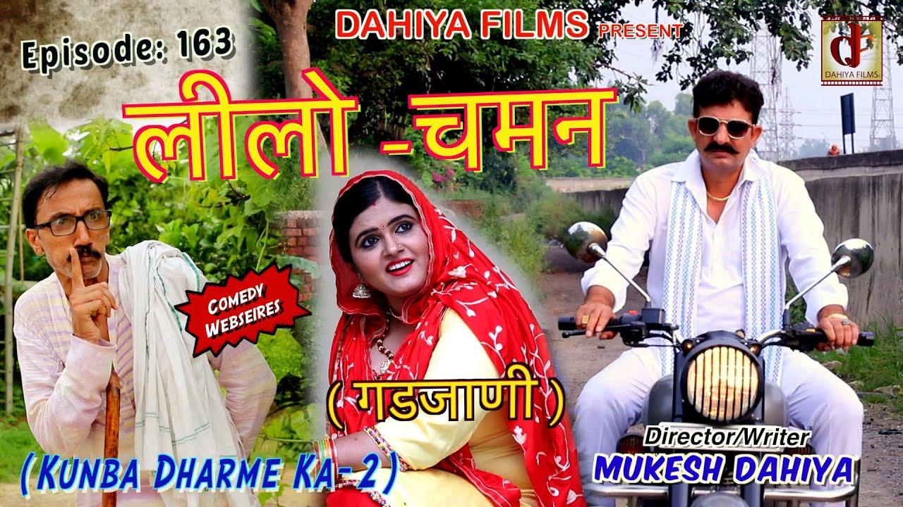 Episode 163 लीलो-चमन  # Mukesh Dahiya # Haryanvi Comedy Web Series # DAHIYA FILMS