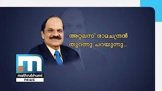 Atlas Ramachandran Bares It All: Special Interview| Mathrubhumi News