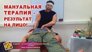 Обучение мануальной терапии от Олега-Олафа Гудвина! Часть - 2