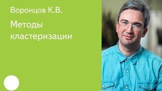 020. Методи кластеризації - К. В. Воронцов