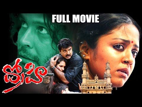 Drohi Latest Telugu Full Movie    Sarath Kumar, Jyothika    2016