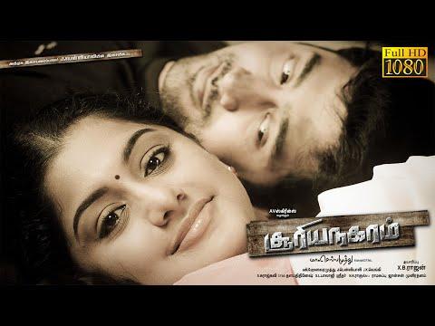 Latest Tamil Movie | Sooriya Nagaram | 2013 Full Length Tamil HD Film
