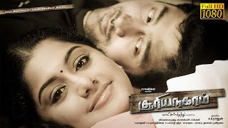 Latest Tamil Movie   Sooriya Nagaram   2013 Full Length Tamil HD Film