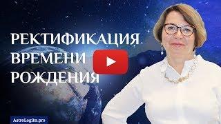 Светлана Будина «Ректификация времени рождения»