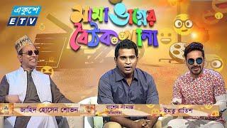 Baixar Mama Vagner Baithakkhana-04 ||  Rashed Simanto || মামা ভাগ্নের বৈঠকখানা || ETV Entertainment