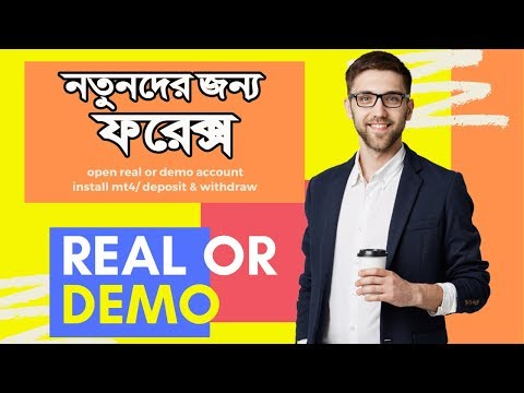 🔴-forex-for-beginners-a-z-|-open-demo-&-real-acc/install-mt4-/deposit-&-withdraw-সকল-প্রশ্ন-উত্তর