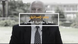 الحصاد - مصر - إسرائيل.. خفايا مغادرة السفير