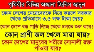 Question and answer in bengali /Gk question and answer in bengali/gk question and answer bangla/P-01