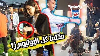 مقلبنا جودي ونيفو | شفنا كل اليوتيوبرز في الايفنت !!