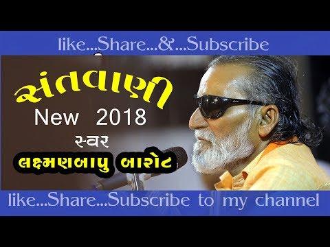 Laxman Barot Bhavya Santvani 2018।। 001 ।।