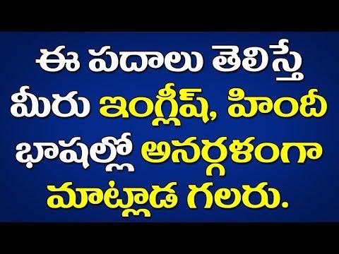 hindi english vocabulary through telugu  part 2 | spoken hindi through telugu