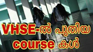 New courses in VHSE schools / VHSE യിൽ പുതിയ കോഴ്സ്കൽ