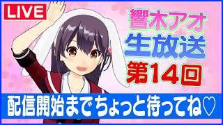 [LIVE] 【LIVE】響木アオ生放送!第14回
