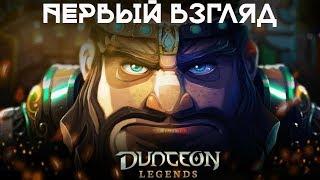 Dungeon legends - Первый взгляд