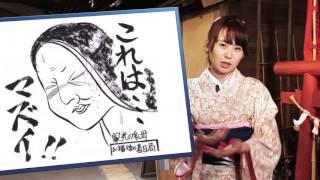 江戸時代のあこがれの女性は春日局、というほーりーが、あのっ!大奥の...