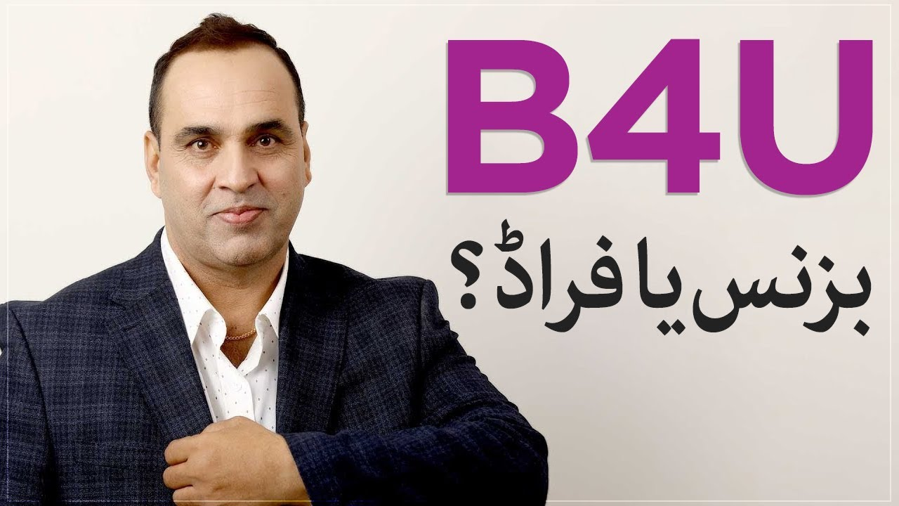 Download B4U global scam ya real | B4U global review | Samaa Money | Farooq Baloch