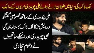 Famous Tiktoker Ali Ch \u0026 Sajawal Kahout \u0026 Dildaar Kahout Funny Interview | Beautiful Content
