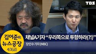 """채널A기자 """"우리쪽으로 투항하라(?!)""""(장인수)│김어준의 뉴스공장"""