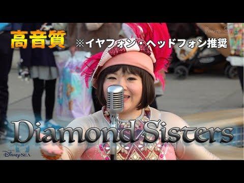 【高音質】ダイヤモンドシスターズ /   東京ディズニーシー