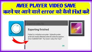 How to Fix! error Avee player when export video | Fix error avee player export problem