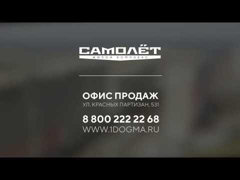 """Январь 2020. Ход строительства ЖК """"Самолет"""". Строительная компания DOGMA. Краснодар"""