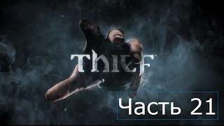 Прохождение Thief 2014 на русском Часть 21 Глава 8 Утренний свет