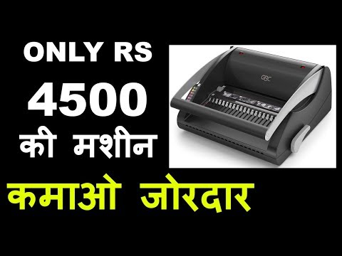 RS:4,500 की मशीन से खूब कमाओ , business ideas, new business ideas, small business ideas, investing