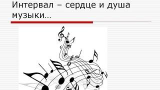 Интервалы по музыке ( обучающее видео)
