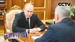 [中国新闻] 俄海军一艘深潜器起火 14人死亡 普京要求彻查起火原因 调查启动 | CCTV中文国际