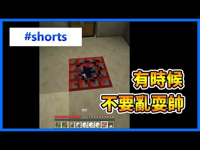 【Minecraft】有時候不要亂耍帥! #shorts