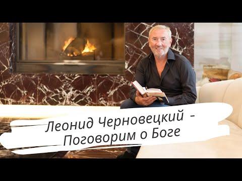 Леонид Черновецкий - Поговорим о Боге. Каждое воскресенье в 12:00