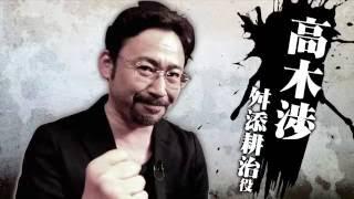 PS4専用ソフト『龍が如く6 命の詩。』高木渉(舛添耕治役)スペシャルイ...