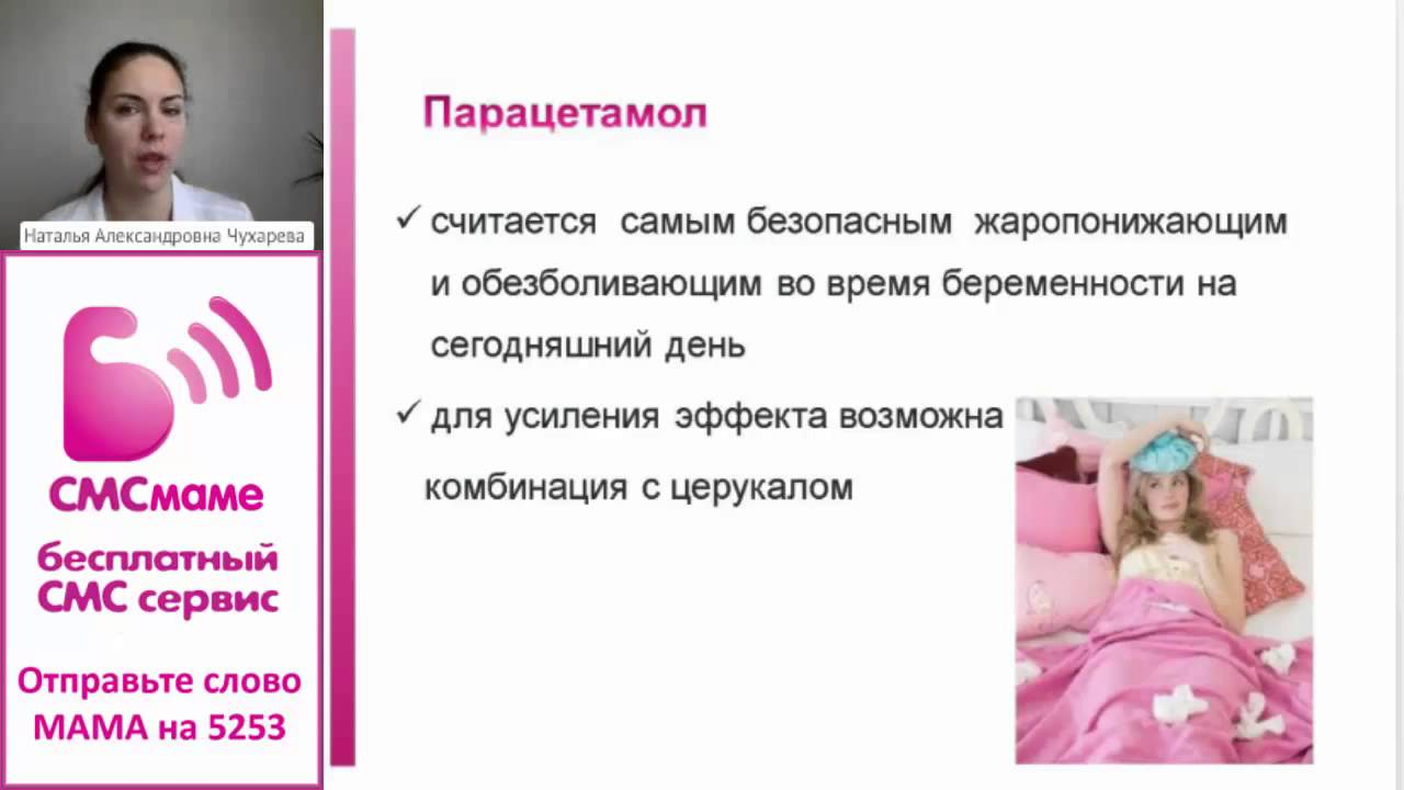 При беременности мигрень что делать