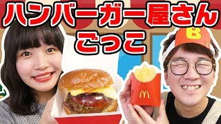 【料理】お菓子だけでハンバーガーつくってみた!〜ハンバーガー屋さんごっこで恋物語〜【寸劇】