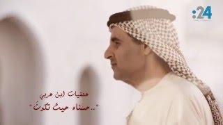 حسناء حيث تكون | عشقيات ابن عربي