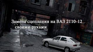 видео Регулировка сцепления на ВАЗ-2110 своими руками