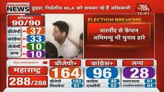 Haryana Results: नतीजों को लेकर क्या बोले Deepender Hooda, सुनिए