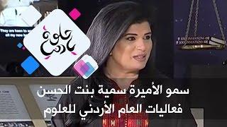 سمو الأميرة سمية بنت الحسن - فعاليات العام الأردني للعلوم